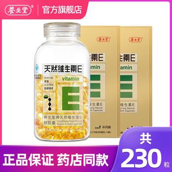 【限时第2件半价】养生堂天然维生素E200粒  美容祛斑