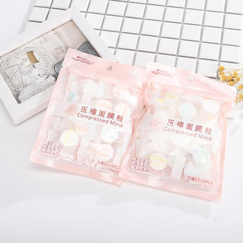 态美 20粒装补水压缩面膜纸无纺布面膜布糖果包装面膜