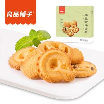 良品铺子臻品黄油曲奇零食152g