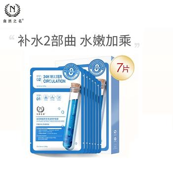 自然之名玻尿酸植萃高保湿修面膜(7p)