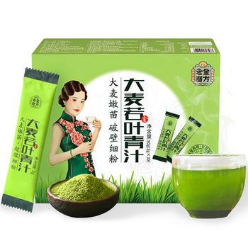 老金磨方 大麦若叶青汁90g 代餐粉搭豆浆抹茶酵素