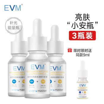 EVM 烟酰胺亮颜精华原液15ml*3 焕亮匀净 阻黑改善暗沉