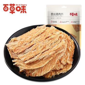 百草味 香丝猪肉片30gx2 肉干零食