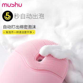 mushu木薯自动出泡洁面仪