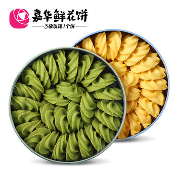 嘉华海盐曲奇抹茶味+原味零食