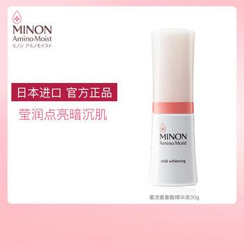 MINON蜜浓 氨基酸滋润保湿 精华液 减少黑色素生成