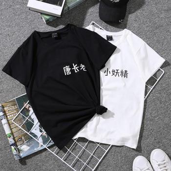 善洛短袖女T恤趣味情侣装印花T恤