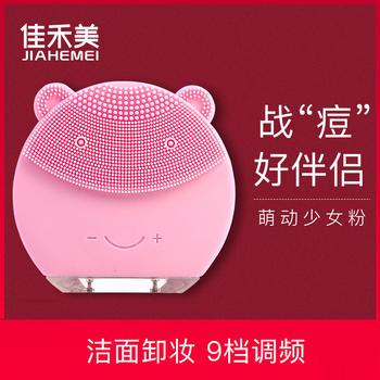 佳禾美硅胶洁面仪毛孔清洁器洗脸神器电动洗脸仪器