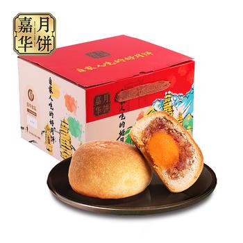 嘉华月饼 云腿蛋黄月饼10枚便携盒800g 中秋月饼滇式