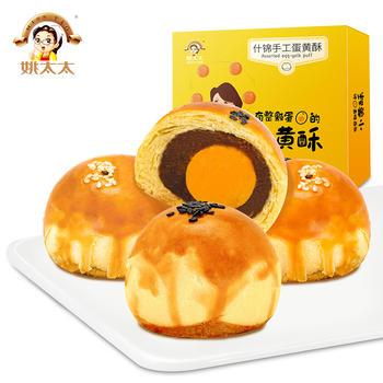 【姚太太】手工蛋黄酥4只礼盒