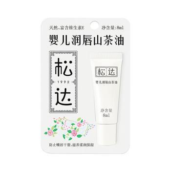 松达婴儿护肤润唇山茶油 8ml 滋润防干裂