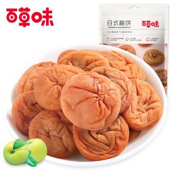 百草味 日式梅饼68g 果脯蜜饯零食
