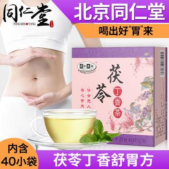 同仁堂茯苓丁香茶