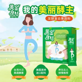 禾博士 黄金身材发酵果蔬粉 2盒 30袋