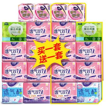 洁婷日夜用卫生巾20包(含赠品)
