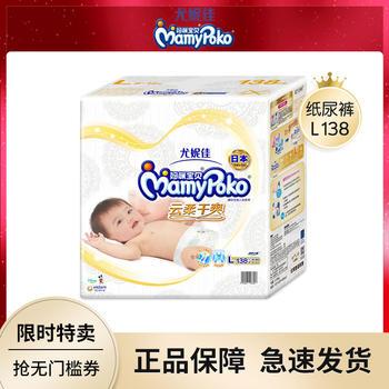 妈咪宝贝纸尿裤尿不湿男女宝通用L138片(9-14kg)