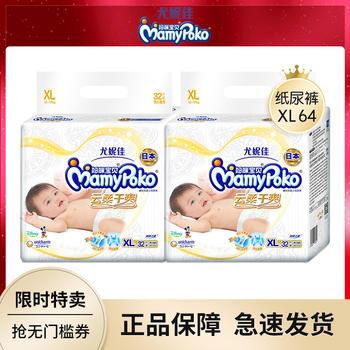 妈咪宝贝纸尿裤尿不湿男女宝通用XL32片*2包(12-17kg)