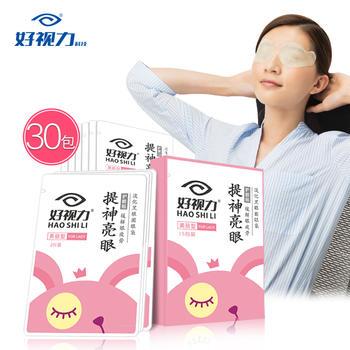 好视力护眼贴膜去黑眼圈眼袋补水紧致眼贴膜30包