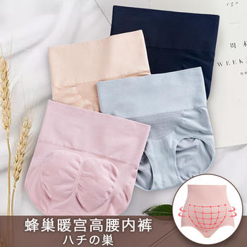 凯丝柔3条装高腰暖宫棉质内裤
