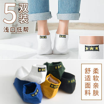 啵啵纯女生罗口五星图案棉女袜 舒适短筒船袜5双