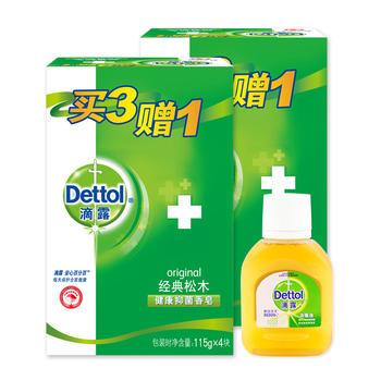 滴露健康香皂经典松木115克*8