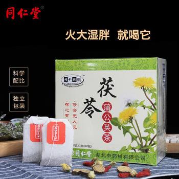同仁堂茯苓蒲公英茶40小袋 祛濕茶正品 趕走火氣