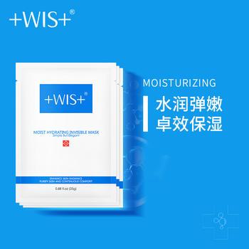 【官方正品】WIS隐形水润面膜贴补水收缩毛孔24片套装