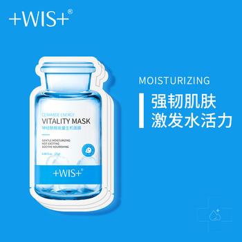 WIS神经酰胺能量生机面膜24片套装 温和舒缓滋养补水