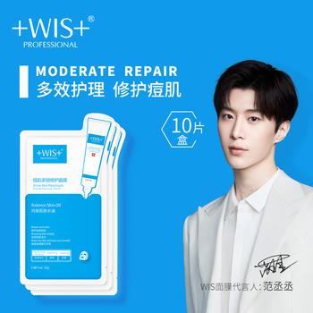 中国•WIS痘肌多效修护面膜25g*10片