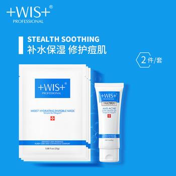 中国•WIS水漾润肤补水清洁套装收缩毛孔控油祛痘