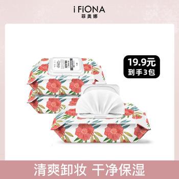 【加赠2包正装】iFiona菲奥娜便携式卸妆湿巾 30片*4