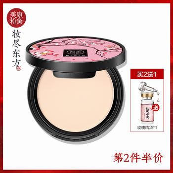 美康粉黛桃瓷养肤粉饼定妆遮瑕持久保湿控油防水蜜粉