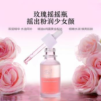阿芙玫瑰多效精华油面部精华滋润保湿补水收缩毛孔