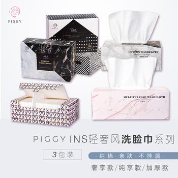 Piggy品亦奇INS轻奢风洗脸巾卸妆棉干湿两用3包装