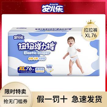 安儿乐拉拉裤弹力裤男女通用尿不湿XL76片(12-17kg)