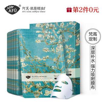 盛开的杏花梵高精油面膜12片 补水保湿睡眠免洗面膜