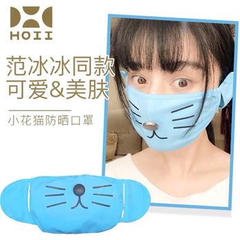 范冰冰同款  台湾后益hoii  防晒口罩亲子款小萌哒花猫