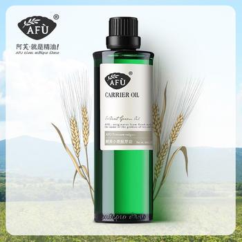 阿芙小麦胚芽油100ml 晒后修护基础油全身按摩油精油