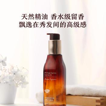 【第2件半价】阿芙摩洛哥坚果护发精油修护干枯发质