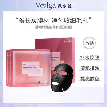 敷尔佳1美透明质酸钠修复贴黑膜5片/盒