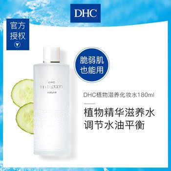 DHC植物滋养化妆水180mL 温和深层滋润保湿补水