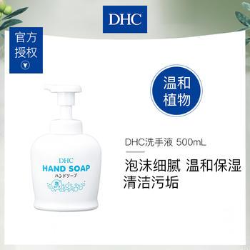 DHC洗手液 500mL 温和植物洗净和保湿成分