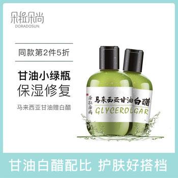 朵拉朵尚甘油送白醋自然养肤天生一对马来西亚进口