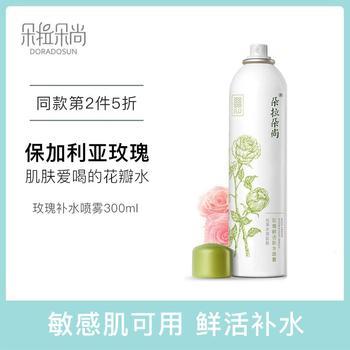 朵拉朵尚玫瑰鲜活补水喷雾300ml送150ml亮肤舒缓保湿