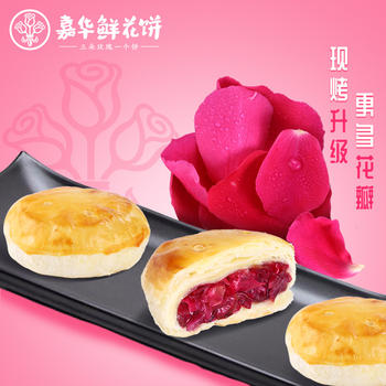 嘉华鲜花饼现烤10枚500g礼盒 鲜花饼节新品特产礼盒