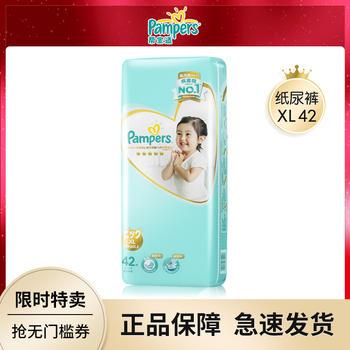 一级帮宝适进口婴儿轻薄透气纸尿裤尿不湿XL码42片
