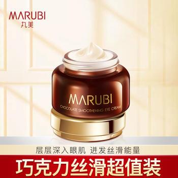 中国•丸美巧克力丝滑眼乳霜25g,淡化眼周潜在纹
