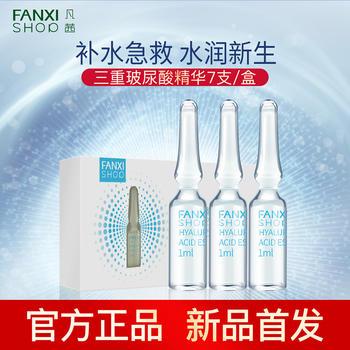 中国凡茜玻尿酸补水保湿收缩毛孔紧致面部安瓶精华