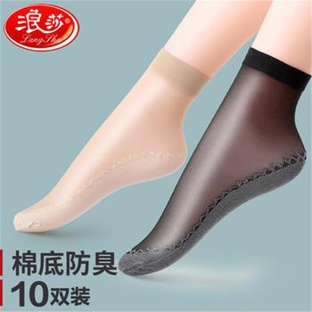 浪莎10双棉底超薄款丝袜女隐形透明袜子耐磨防勾丝短