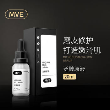 MVE泛醇原液 补水保湿修护角质层舒缓肌肤面部精华液